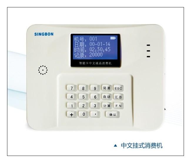 TCP通讯IC卡中文食堂售饭机