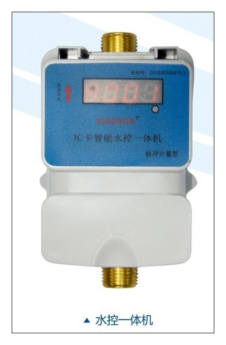 RF433M无线一体IC卡水控机(工厂水控机 学校水控机)