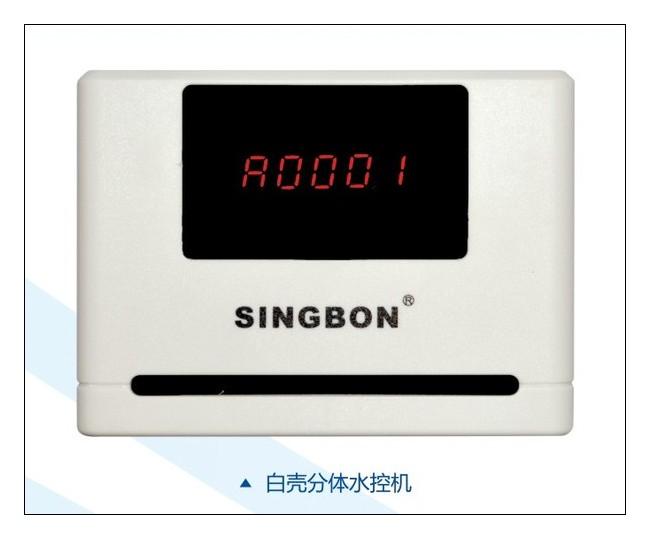 RF433M无线分体IC卡水控机(工厂水控机 学校水控机)