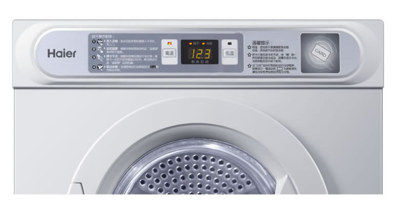海尔商用6公斤自助干衣机