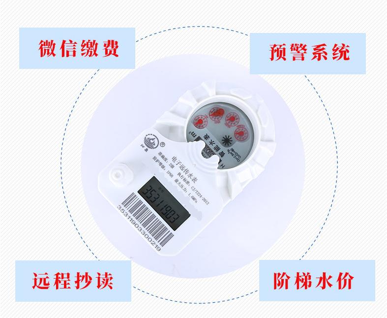 智能远传水表 物联网智能水表 无线远传水表 预付费微信水表