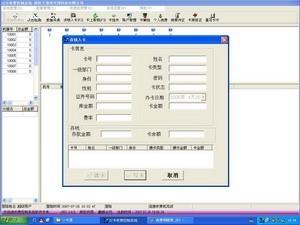 IC卡饮水管理软件