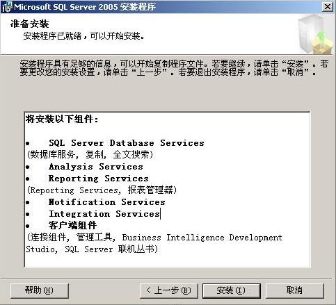 sql2005安装环境及步骤五